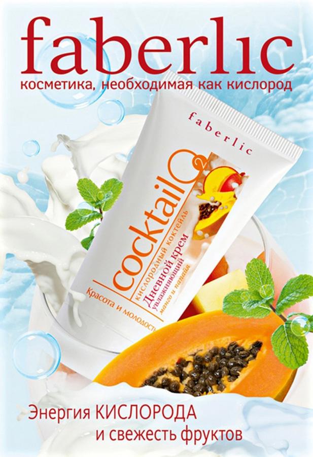 Рекламная съемка для Faberlic. Рекламная фотосъемка, фотограф Лена Волкова