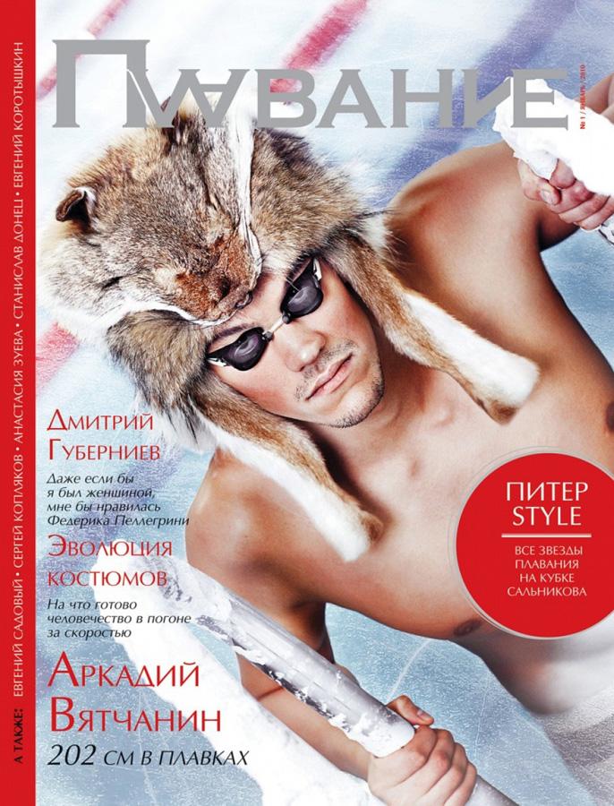 Cover_4-1. Съемки для журнала «Плавание», фотограф Лена Волкова