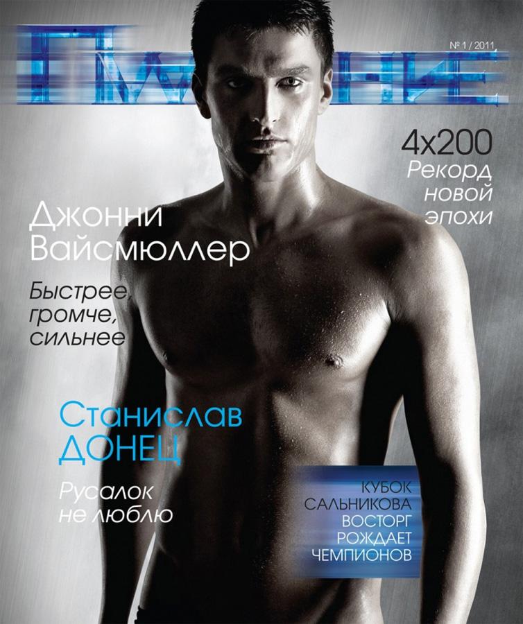Layout 2. Съемки для журнала «Плавание», фотограф Лена Волкова
